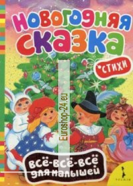 Poems for children, Christmas story