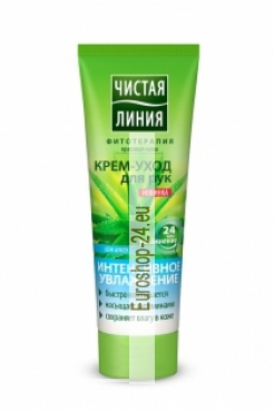 Hand cream, intensive moisture, Aloe, 75ml
