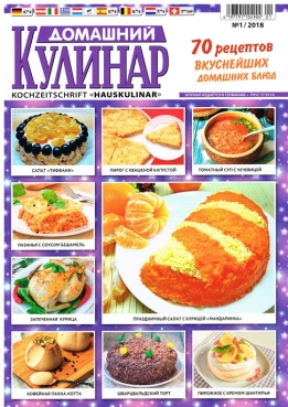 "Magazine ""Domaschnij Kulinar"", current Edition"