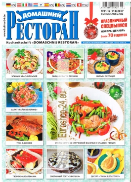 "Magazine ""Domaschnij Restoran"", current Edition"