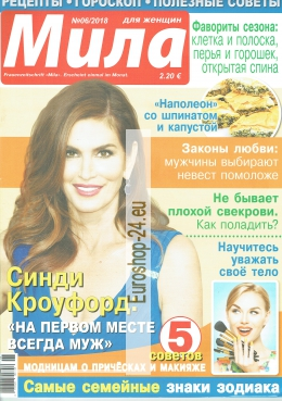 "Magazine ""Mila"", current Edition"