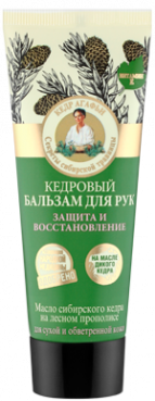 Cedar balm for hands, propolis, 75 ml, Grandmother Agafia