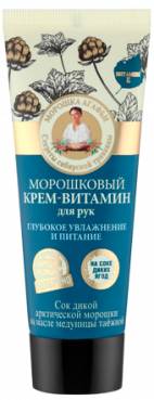 Cloudberry hand cream, Vitamin, 75ml, Recipes grandmother Agafia