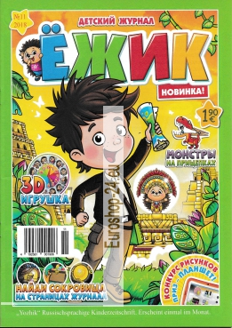 """Yozhik"", Russian-language children's magazine, current issue"