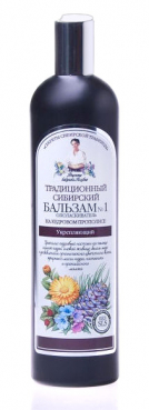 Traditional Siberian cedar balm №1, 550ml, with propolis.