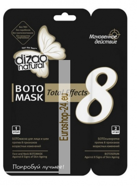 BOTO mask for the face and neck, rejuvenating, Dizao Naturally, 42gr.