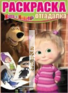 Coloring Book for Kids, Masha and the Bear, N РО 1533