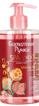 Liquid Soap Spa, Siberian berry mix, 430ml, Velvet hands