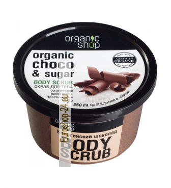 Body scrub, Belgian Chocolate, Organic Shop, 250ml