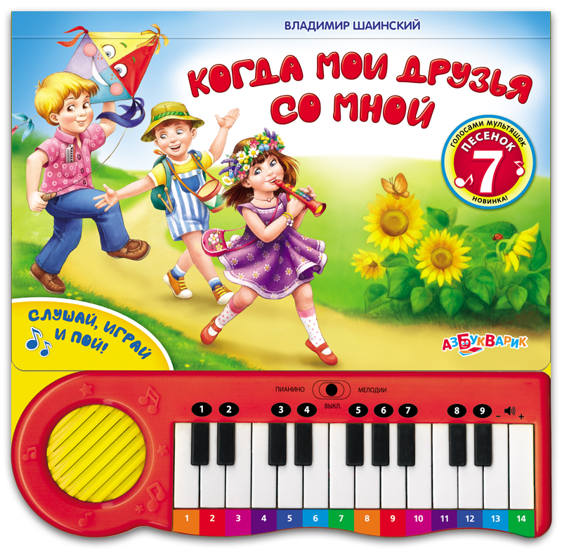 EUROSHOP-24 eu - Book piano, children's songs, When my friends with