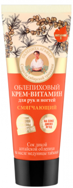 Buckthorn cream for hands and nails, 75ml, Recipes grandmother Agafia