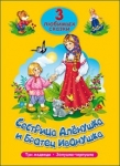 3 fairy tales, Sister Alyonushka and brother ..., 32 pages, Russian