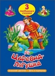 3 fairy tales, PRINCESS FROG, 32 pages, Russian