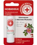 Moisturizing Lip Balm, Rosehip and Jojoba oil 3,6 g